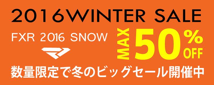 FXR2016スノー商品セール