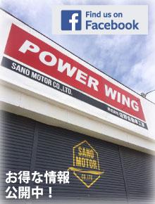 パワーウイングFaceBookページ